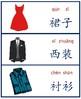 Clothes 衣服
