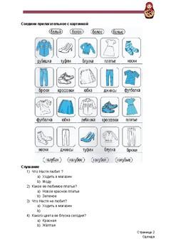 Clothes Одежда