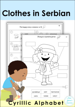 Clothes in Serbian Worksheets