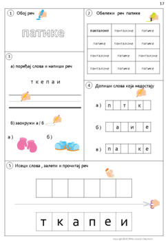 Serbian Clothes Worksheets  - Odelo na srpskom jeziku