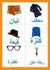 Clothes in arabic