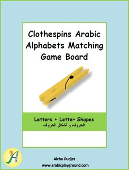 Clothespins Alphabet Matching Game Board