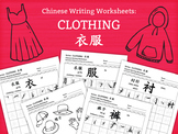 Clothing - Chinese writing activity worksheets 33 pages DI
