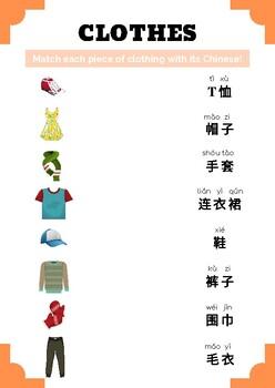 Clothing Matching Worksheet (Mandarin Chinese)