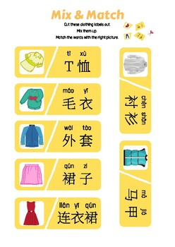 Clothing Mix and Match Cards (Mandarin Chinese)