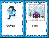 Mandarin Chinese reading Clothing unit book (穿衣服)