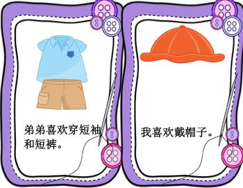 Mandarin Chinese reading Clothing unit book 1 (衣服1)