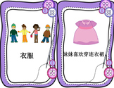 Mandarin Chinese reading Clothing unit book 1 (衣服1)