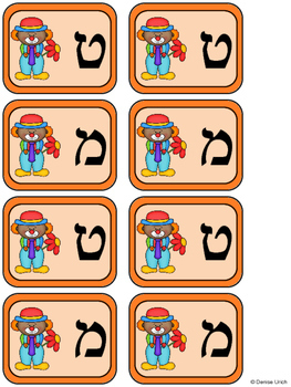 Hebrew Alphabet Look-Alike Letters Memory / Go Fish Game - Clown Theme