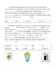 Free Middle School Science Cloze Worksheet - Forms of Energy & Transformations