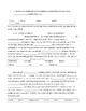 Middle School Science Cloze Worksheet - Healthy Living