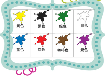 Mandarin Chinese Color Bingo game 颜色宾果游戏