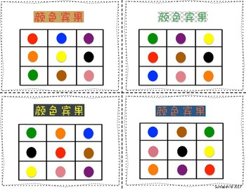 Color Bingo in Chinese