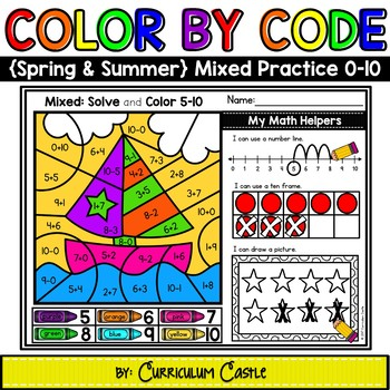 Color By Code: Addition & Subtraction Mixed Practice 0-10
