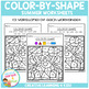Color By Shape Worksheets: Summer
