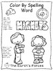 Color By Spelling & Sight Word {McGraw Hill Wonders Second Grade} Unit 3