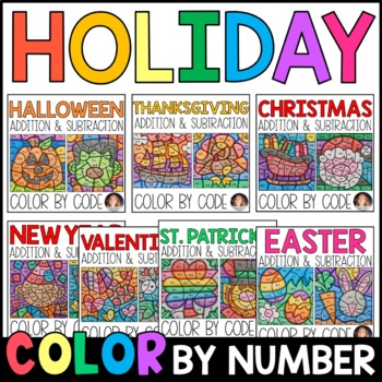 Color By Number: Sum and Difference - Holiday Addition and Subtraction BUNDLE