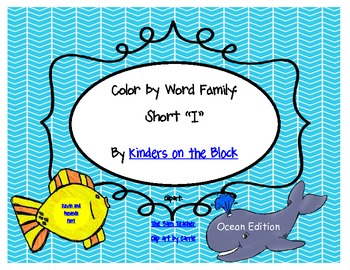 Color By Word Family: Short I Freebie