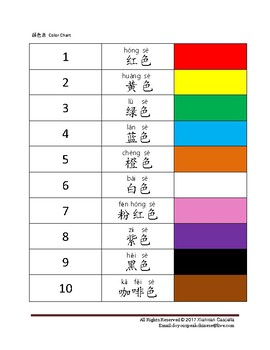 Color Chart _ Chinese
