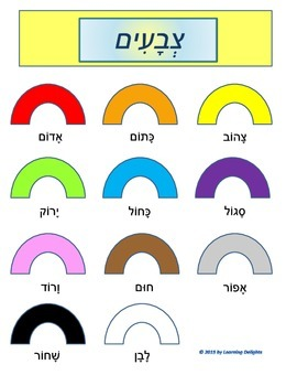 Hebrew Colors-Nikkud included