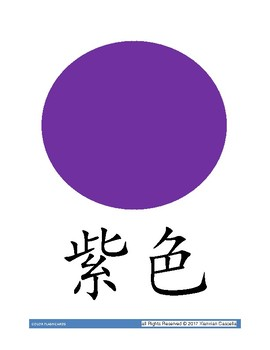 Color Flash Cards _ Chinese (simplified and traditional) with Pinyin and Zhuyin