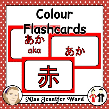 Colour Flashcards in Japanese