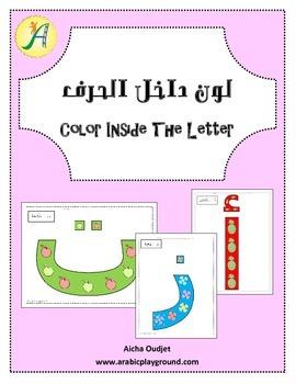 Color Inside The Letter