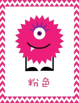Color Posters - Monster Theme (Simplified Chinese)