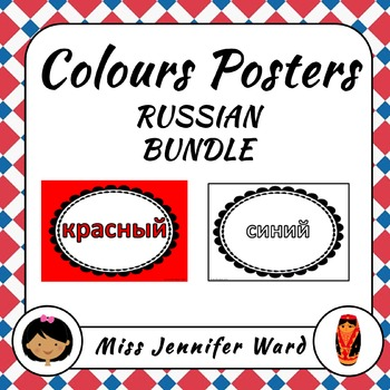 Color Posters in Russian BUNDLE