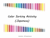 Color Sorting Activity (Japanese)