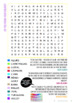Color Word Search - lesson starter, plenary, literacy, extension wordsearch