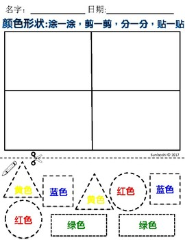 Color and Shape Sorting Activity-Chinese Immersion