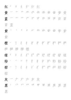 Color box 2 in Mandarin 3 part cards in Montessori environment