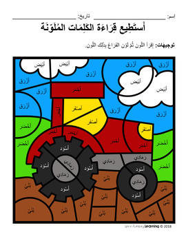 Color by Arabic Color Words- On the Farm