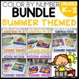 Summer Color by Number Math Worksheets BUNDLE