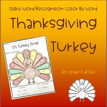 Color by Sight Word Turkey