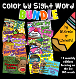 Color by Sight Word BUNDLE | Distance Learning
