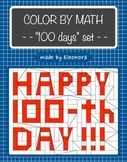 Color by math - 100th day of school set - differentiated