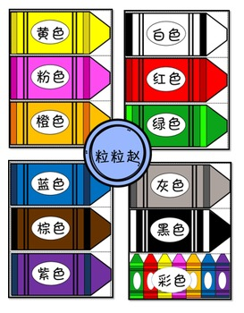Color in Chinese 中文主题:颜色(简体)