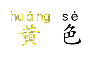 Color in Chinese flashcard