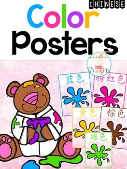 Color posters {Chinese version}