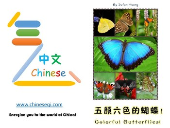 Colorful Butterflies Level one Minibook in Chinese
