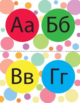 Colorful Polka Dot Alphabet Posters . FREEBIE.(Ukrainian)