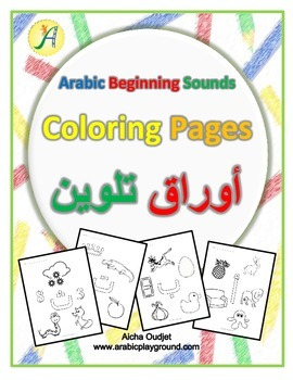 Coloring Pages - Beginning Sounds Vocabulary