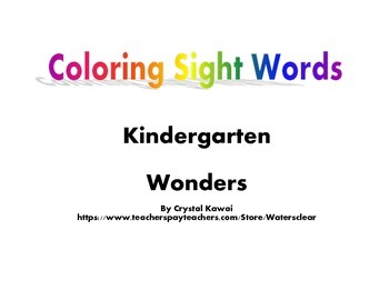 Coloring Sight Words - Wonders Kindergarten