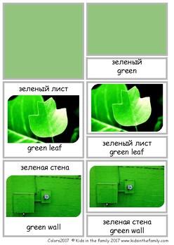 Colors Bilingual materials English-Russian