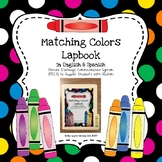 Matching Colors Lapbook in English & Spanish