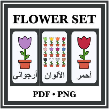 Colors in Arabic Printables (Modern Standard Arabic)
