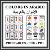 Colors in Arabic Printables (Modern Standard Arabic)