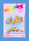 Colors in Arabic (with English Transliteration and Translation)